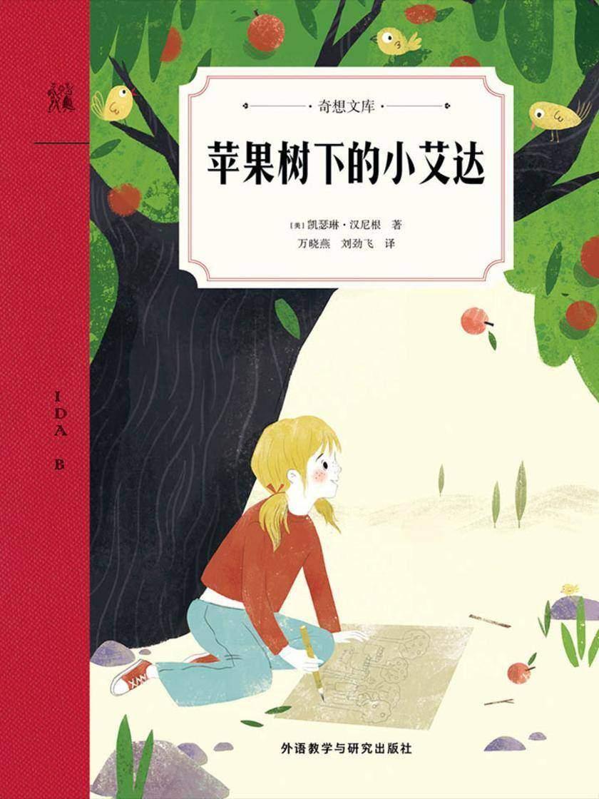 苹果树下的小艾达(奇想文库第三辑)(试读本)