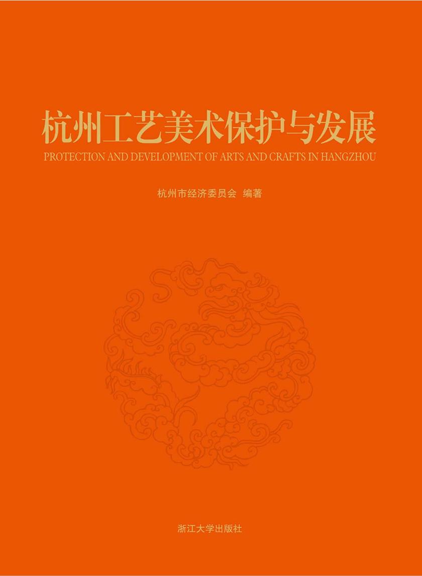 杭州工艺美术保护与发展