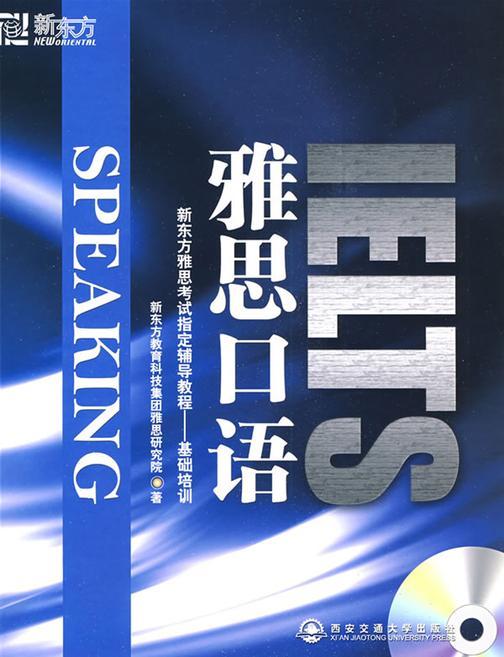 雅思口语(雅思综合训练系列 Book 2)(English Edition)