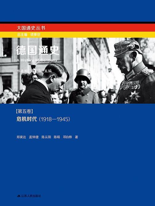德国通史第五卷:危机年代(1918-1945)