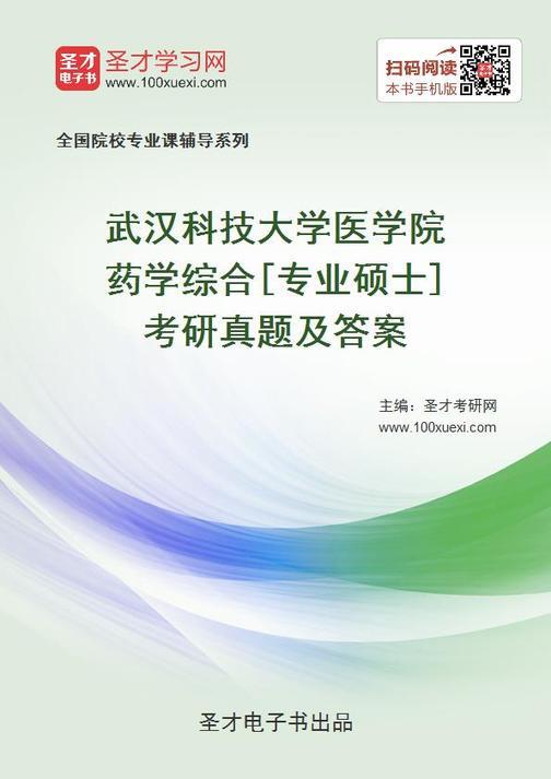 武汉科技大学医学院药学综合[专业硕士]考研真题及答案