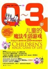 0-3岁儿童的魔法生活游戏(试读本)