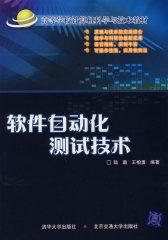 软件自动化测试技术(仅适用PC阅读)