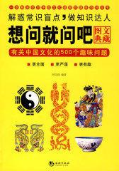 想问就问吧:有关中国文化的500个趣味问题(图文典藏)(试读本)
