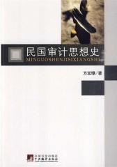 民国审计思想史(仅适用PC阅读)