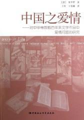 中国之爱情:对中华帝国数百年来文学作品中爱情问题的研究