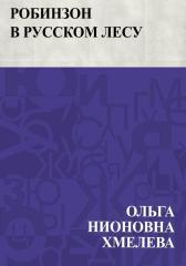 Кабинет доктора Щепкина