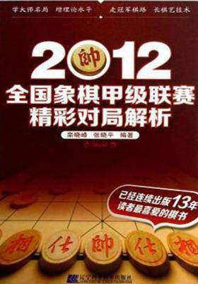 2012全国象棋甲级联赛精彩对局解析