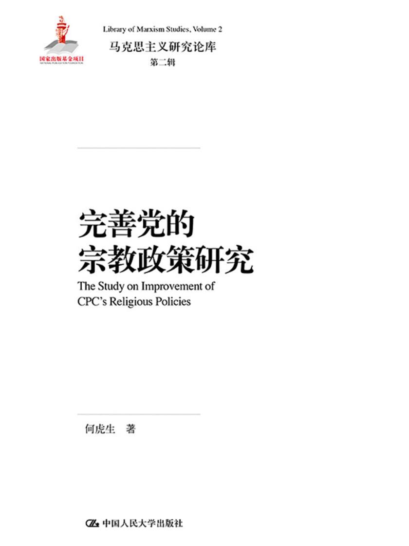 完善党的宗教政策研究(马克思主义研究论库·第二辑)