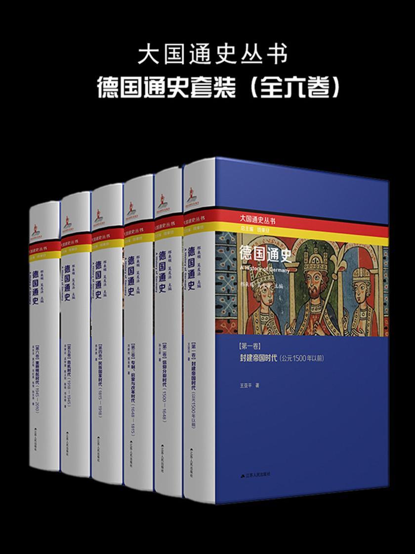 德国通史(1-6卷)精装
