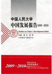 中国人民大学中国发展报告(仅适用PC阅读)