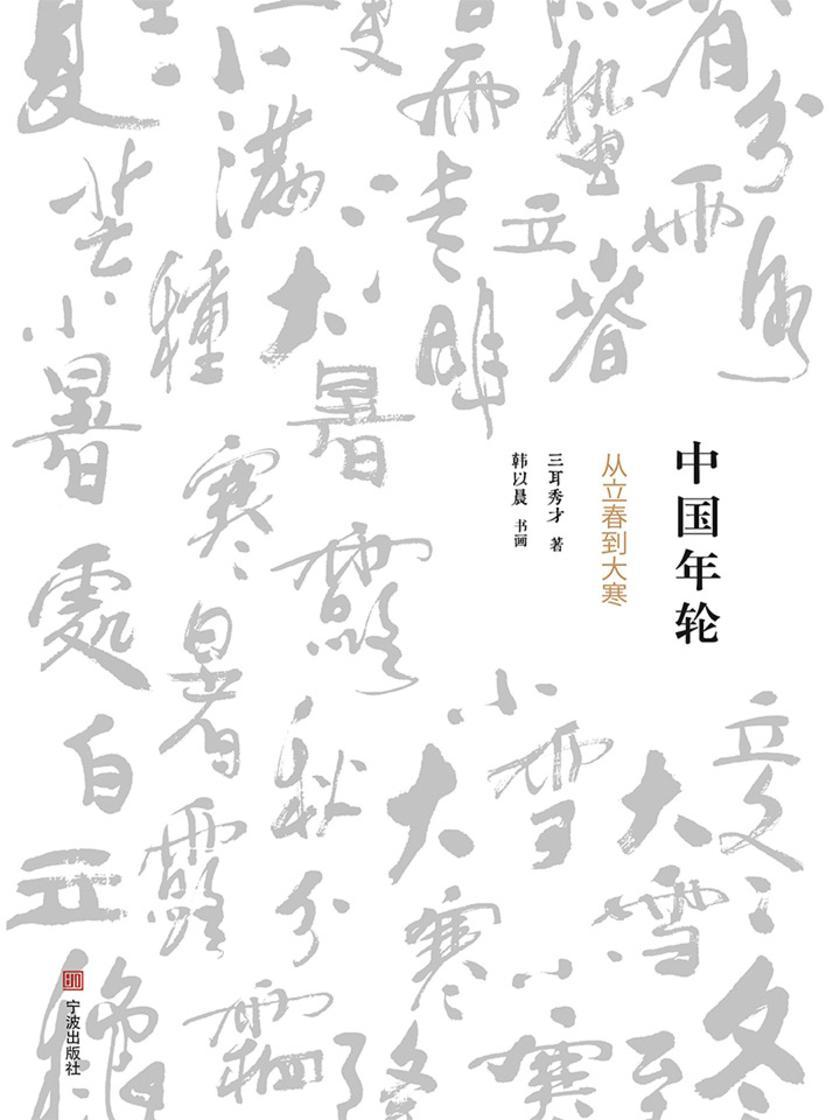 中国年轮:从立春到大寒