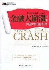 金融大崩溃(仅适用PC阅读)