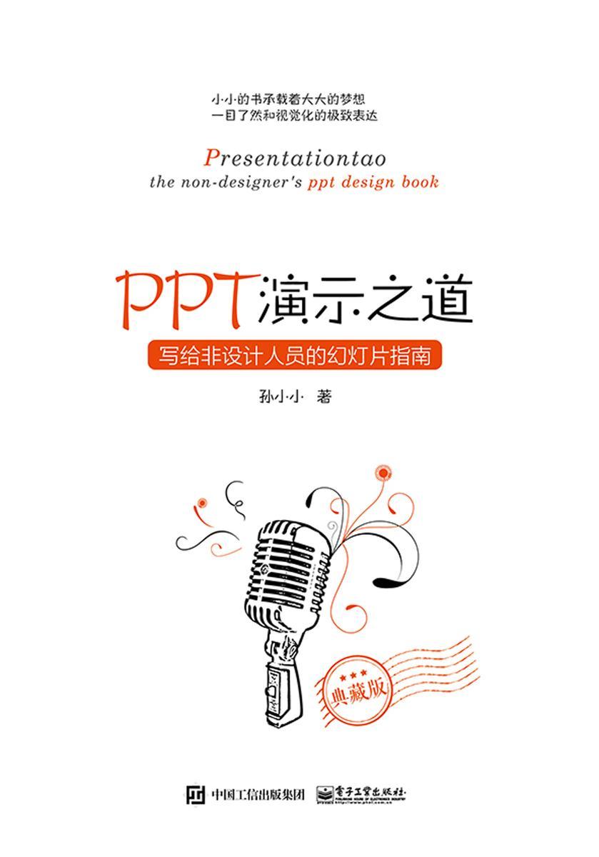 PPT演示之道:写给非设计人员的幻灯片指南(典藏版)(全彩)