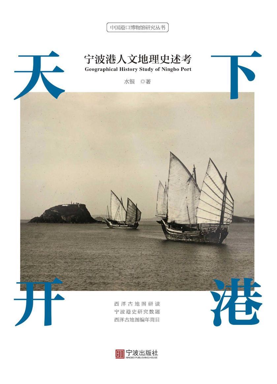 天下开港:宁波港人文地理史述考