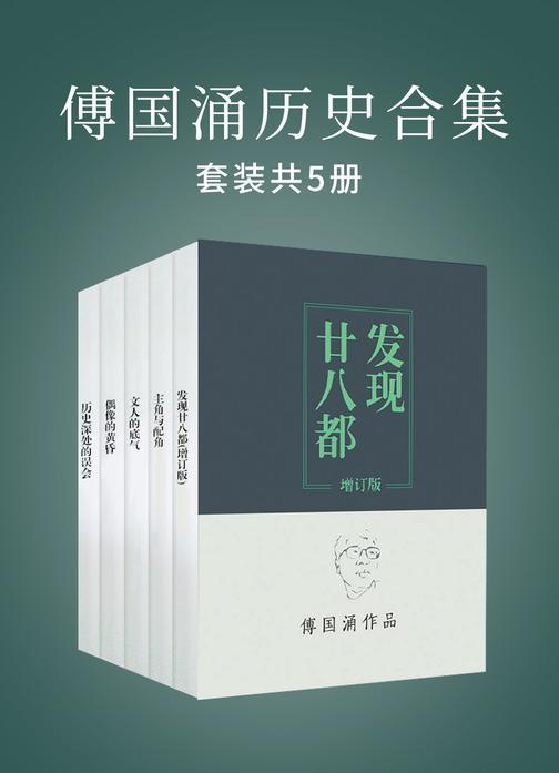 傅国涌历史合集(套装共5本)