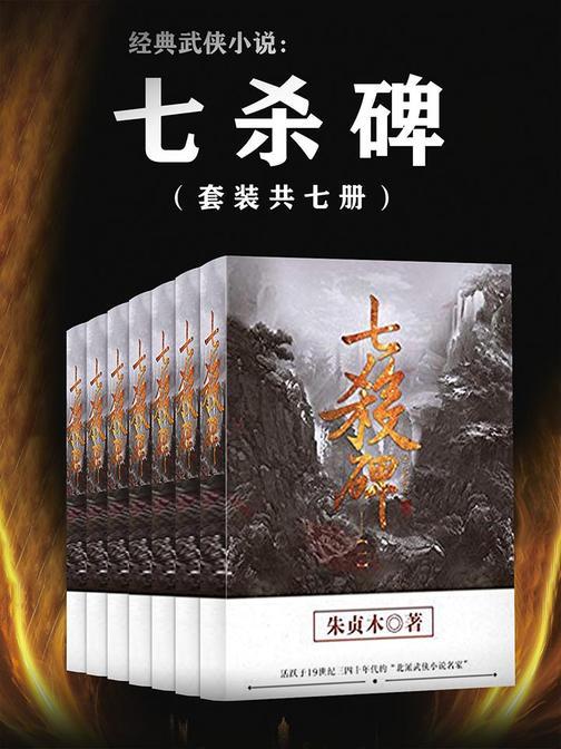 经典武侠小说:七杀碑(套装共七册)