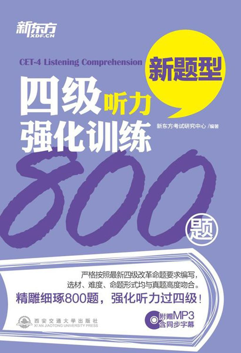 四级听力强化训练800题