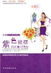 紫色裙摆(试读本)