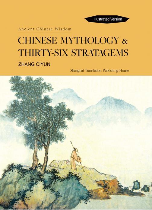 中国神话故事与三十六计(英文)