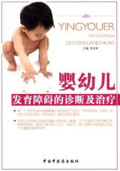 婴幼儿发育障碍的诊断及治疗