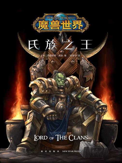 魔兽世界:氏族之王