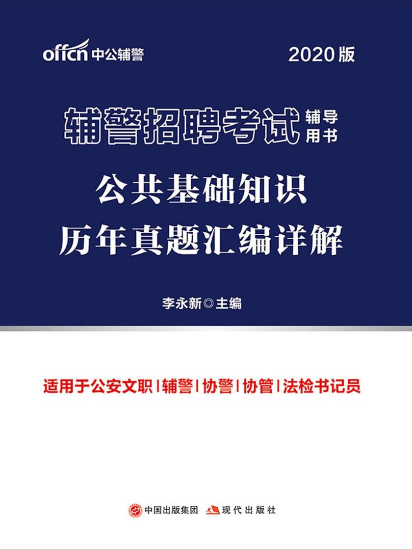 中公2020辅警招聘考试辅导用书公共基础知识