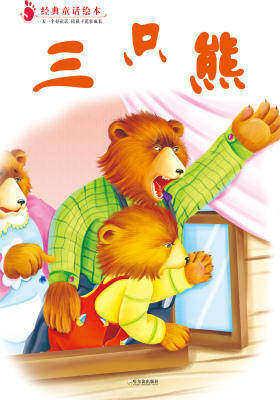 三只熊(仅适用PC阅读)