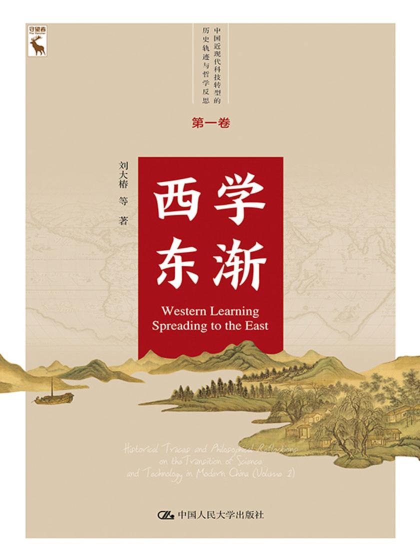 西学东渐(中国近现代科技转型的历史轨迹与哲学反思 第一卷)