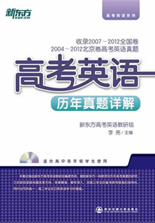 新东方·高考英语系列:高考英语历年真题详解