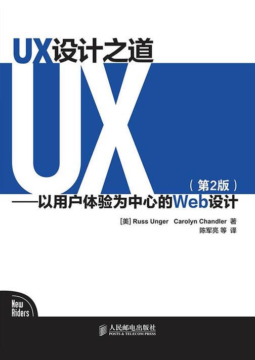 UX设计之道以用户体验为中心的Web设计(第2版)