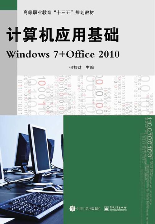 计算机应用基础Windows7+Office2010