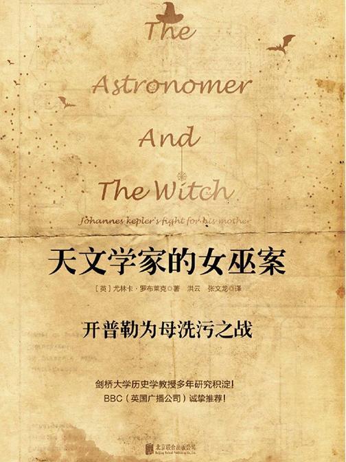 天文学家的女巫案:开普勒为母洗污之战