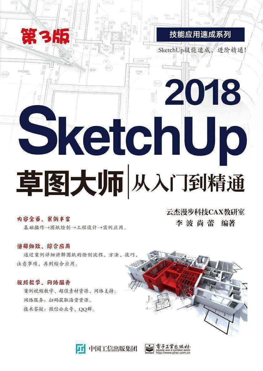 SketchUp 2018草图大师从入门到精通(第3版)