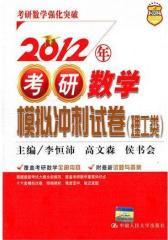 2012年考研数学模拟冲刺试卷(理工类)(仅适用PC阅读)