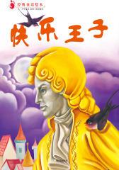 快乐王子(仅适用PC阅读)
