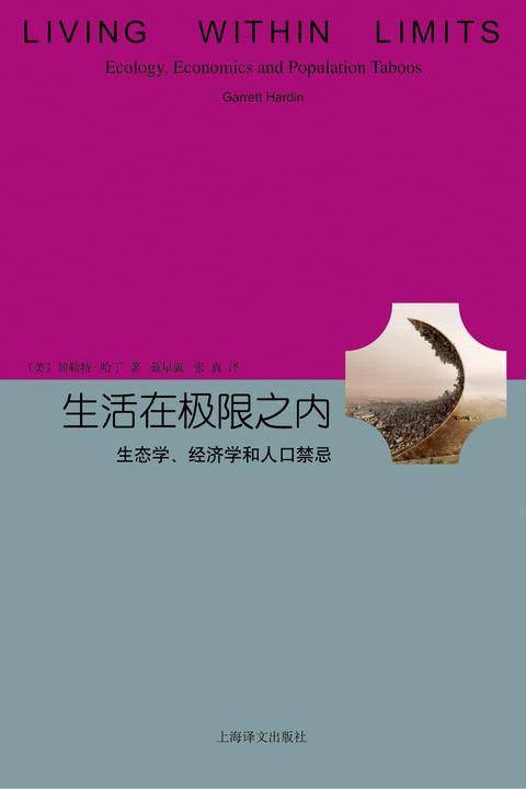 生活在极限之内:生态学、经济学和人口禁忌 (睿文馆)