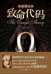 终极理论之致命代码(试读本)