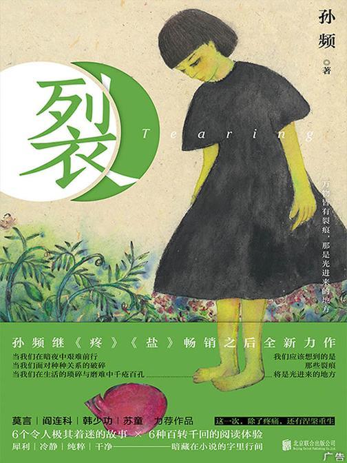 裂(《疼》《盐》之后,孙频三部曲最后一部,莫言/阎连科/韩少功/苏童等/赞赏力荐)