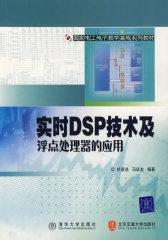实时DSP技术及浮点处理器的应用(仅适用PC阅读)