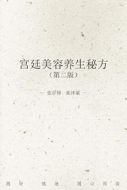 宫廷美容养生秘方(第二版)2版3次