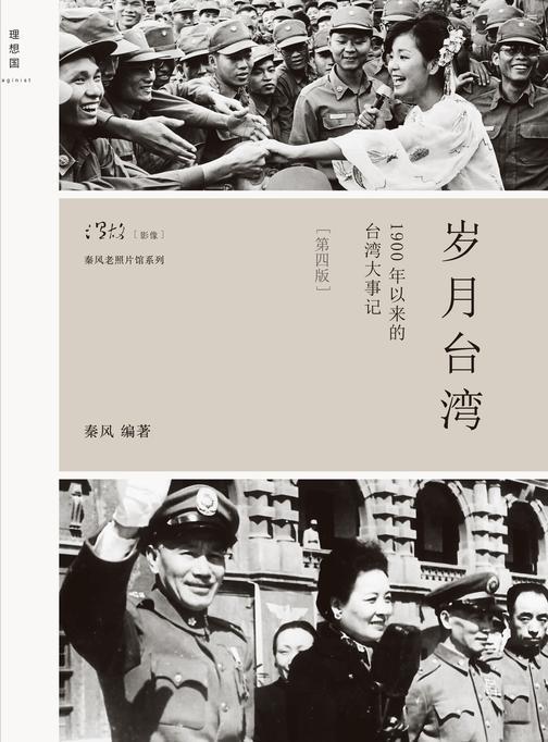 岁月台湾:1900年以来的台湾大事记(第4版,精装图文本)