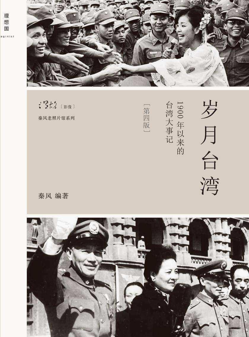 岁月台湾:1900年以来的台湾大事记