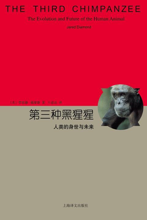 第三种黑猩猩:人类的身世与未来