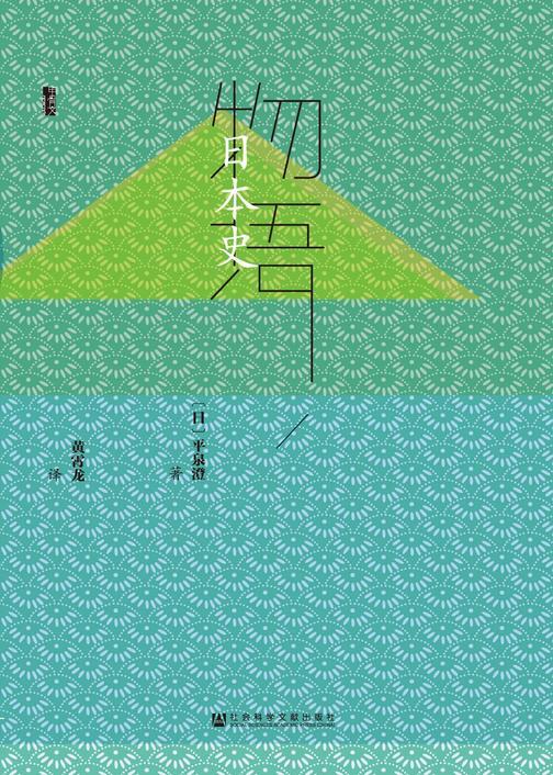 物语日本史(全3册)(甲骨文系列)【一部76岁老者写下的日本史 从日本古典文化和文学中,解析日本民族的文化根底 】