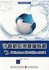 计算机应用基础教程--Windows XP+Office 2007(仅适用PC阅读)