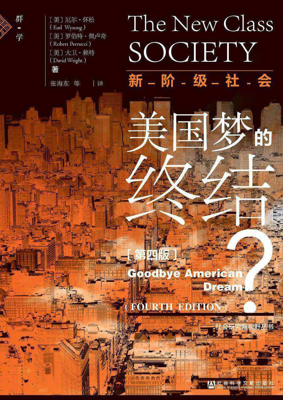 新阶级社会:美国梦的终结?(第4版)(社会研究新视野丛书)