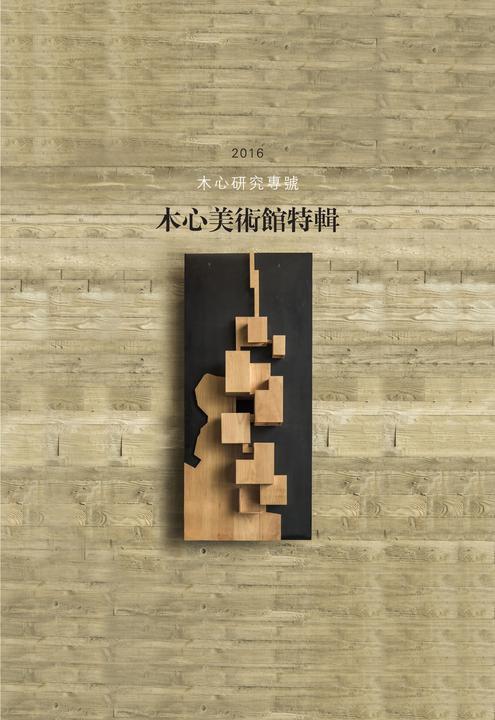 木心美术馆特辑:木心研究专号(2016)?