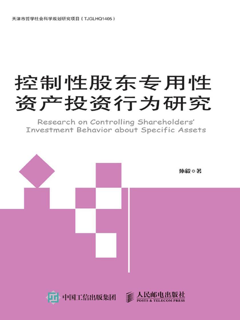 控制性股东专用性资产投资行为研究