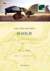 时间机器(壹力文库)